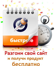 Разгони свой сайт. Получи Расширенную версию WEBO Site SpeedUp бесплатно